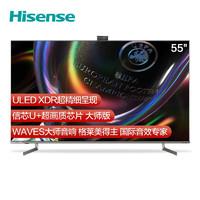 Hisense 海信 影像大師系列 55U7G-PRO 液晶電視 歐洲杯60周年定制版