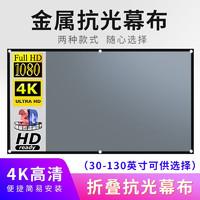 乐佳达 4K高清投影抗光幕布便携式壁挂家用投影屏 挂钩款 84英寸16:9(186*105)CM