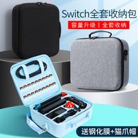 任天堂switch收納包全套大ns子母保護盒硬殼游戲機斜挎箱便攜原裝硬包卡帶手柄動森配件整理大包健身環收納包 *3件