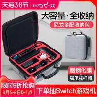任天堂switch收納包大容量保護包交換機配件整理包ns收納盒全套游戲機收納箱斜挎便攜原裝硬包殼健身環收納包 *2件