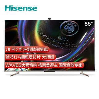 Hisense 海信  影像大师系列 85U7G-PRO 液晶电视 欧洲杯60周年定制版