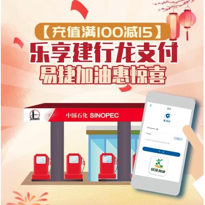 限北京地区 建设银行 X 易捷加油充值优惠