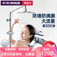 KOHLER 科勒 K-77365T 亲氧水随心雨 双花洒淋浴套装
