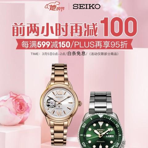 促销活动:京东 SEIKO 精工旗舰店 女王节特惠