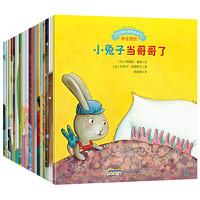 《宝宝情绪管理图画书 第2辑》(精选版、套装共18册)