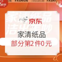 5日0点、促销活动:京东 家清纸品 洁出美妙 促销活动