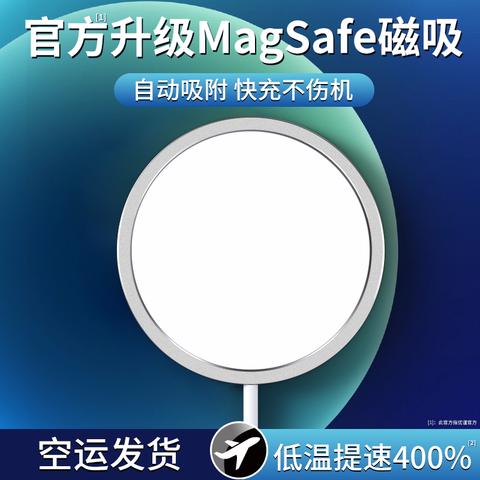 苹果12磁吸无线充电器MagSafe磁吸式iphone12快充ProMax无限magesafe快速冲电PD头IP12专用15W配件适用于mini *2件