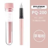 5日0点、凑单品:PLATINUM 白金 PQ-200 小流星钢笔 马克龙色系