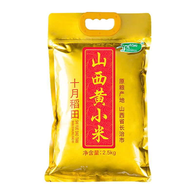 十月稻田  沁州黄小米  2.5kg *5件 +凑单品