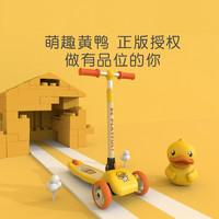 luddy 乐的 儿童滑板车 1010小黄鸭