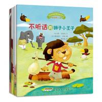 《宝宝情绪管理图画书:乖巧听话不叛逆系列》(套装共5册)