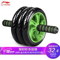 李宁(LI-NING)健腹轮便携式三轮静音腹肌轮 *3件