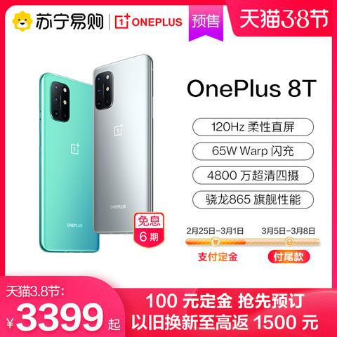 一加 OnePlus 8T 5G智能手机 8GB+128GB