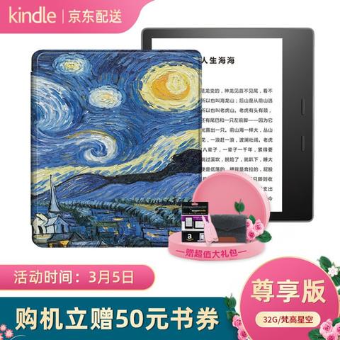 kindle oasis3电子书阅读器电纸书 电子墨水屏 英寸  32G银灰色梵高星空保护套套装