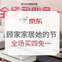 必看活动:京东 KUKa 顾家家居 她的节