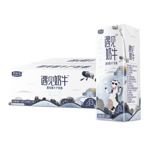 JUNLEBAO 君乐宝 遇见奶牛 纯牛奶 200ml*24盒