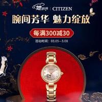 5日0点:京东 CITIZEN 西铁城自营旗舰店 女王节促销