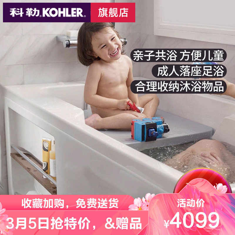 科勒浴缸 99017T/99018T希尔维亚克力 1.5米整体化浴缸裙边角位式