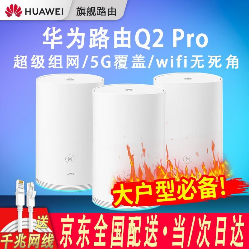 华为路由器Q2pro千兆分布式子母路由5G智能Mesh全屋wifi家用IPV6无线路由 Q2pro 3母旗舰