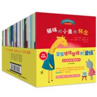 《宝宝情绪管理图画书》(典藏版、套装共30册)