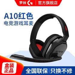 罗技(G)Astro A10 电竞耳机麦克风 红色 陈赫代言 Snake-TC战队推荐吃鸡耳机 Astro A10红色