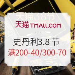 必看活动 : 天猫 史丹利五金旗舰店3.8节狂欢专场