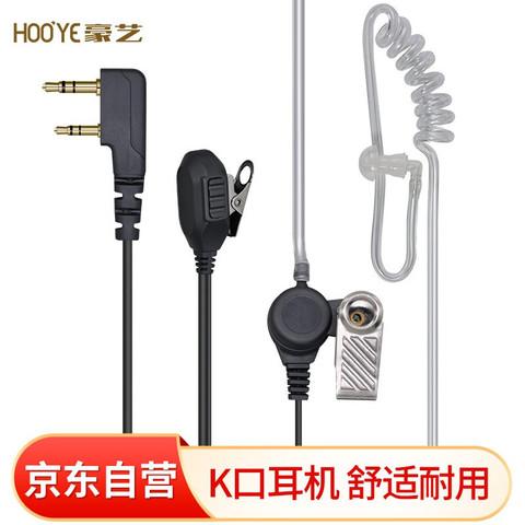 豪艺(HOOYE)HY-88(K) 对讲机K口耳机 建伍口专业耳机适配宝锋/建伍/科立讯等对讲机