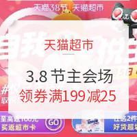 5日0点、女神超惠买:天猫超市 3.8节主会场