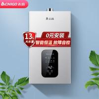 PLUS会员:CHIGO 志高 JSQ25-H 燃气热水器