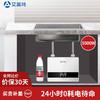 艾美特 AIRMATE 即热式小厨宝 热水器  厨房卫生间过水热小型 家用   集成迷你  上出水EH5503-A01