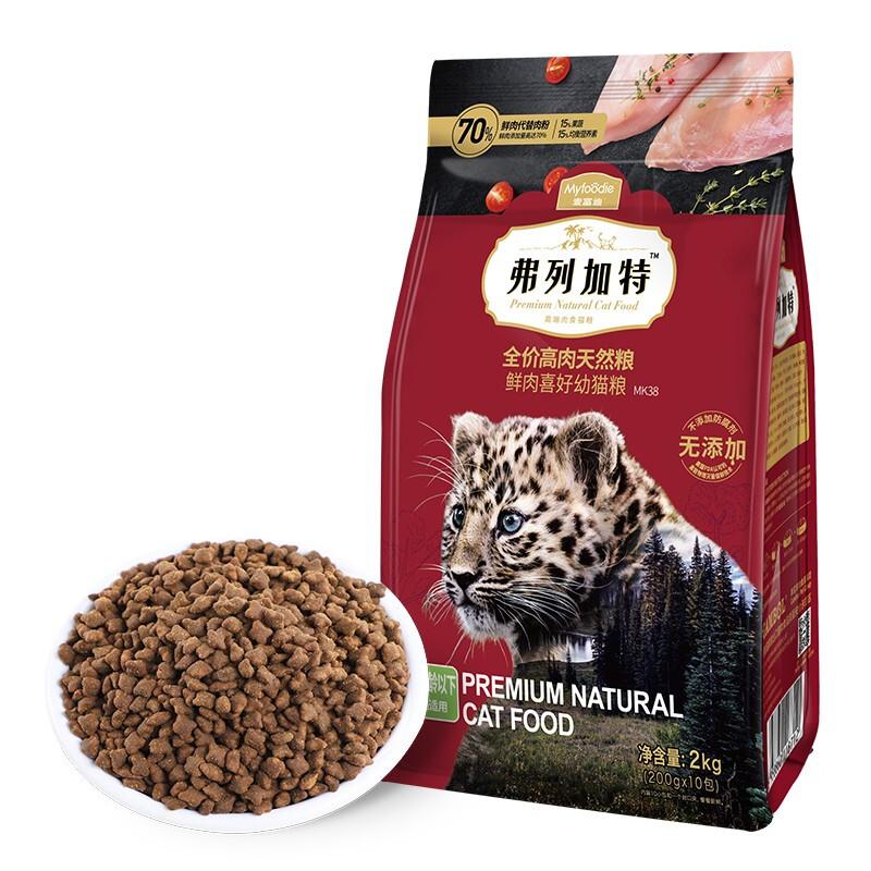 Myfoodie 麦富迪 鲜肉幼猫猫粮