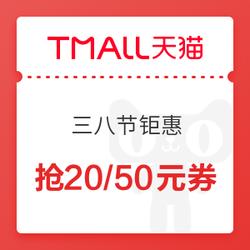 天猫超市 38节优惠券 领取多档优惠券