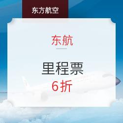 快查!正清明、五一、端午都可换!东航 北京进出港