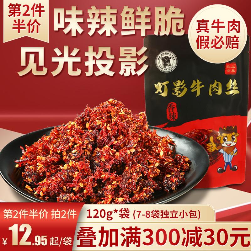 【纯牛肉制作】四川特产灯影牛肉丝120g
