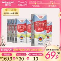 德亞德國原裝進口牛奶全脂純牛奶200ML*30盒*2箱