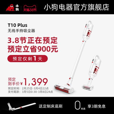 小狗无线吸尘器家用充电手持式强力小型大吸力地毯除螨机T10 Plus