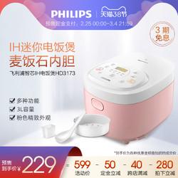 飞利浦多功能迷你IH电饭煲家用3L小型单电饭锅1-2-3-4人HD3173
