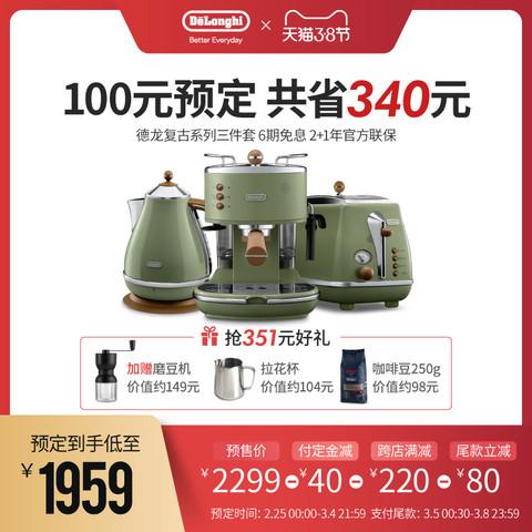 Delonghi/德龙ECO310网红复古3件套半自动咖啡机电水壶多士炉家用