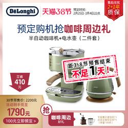 Delonghi/德龙意式家用ECO310泵压半自动咖啡机+不锈钢电热烧水壶