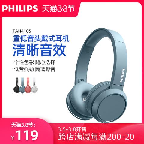 Philips/飞利浦 TAH4105 头戴式重低音网课音乐游戏学习耳机耳麦