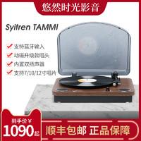 正品Syitren 賽塔林 TAMMI臺式黑膠唱片機留聲黑胡桃色電唱播放器