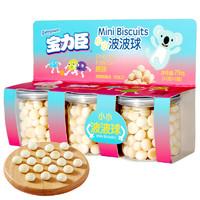 Babypower 寶力臣 波波球系列 兒童小饅頭 原味 25g*2罐