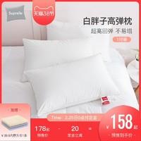 SUPRELLE舒飘儿德国进口可水洗枕头枕芯 护颈枕单人成人1对装 *4件