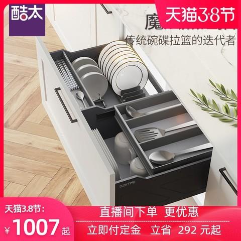 酷太魔法烹饪抽厨柜碗篮 拉篮厨房橱柜碗碟收纳 单层抽屉式碗架