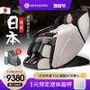 日本MIYAKIWA电动按摩椅 家用商用太空舱全身全自动老人多功能豪华按摩椅家电小型沙发椅 MC-5108富士白(预定,预计3月8日发货)