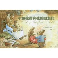 《小兔彼得和他的朋友们》(典藏版、精装、套装共23册)