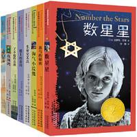 新客专享:《启发精选纽伯瑞大奖少年小说》(全8册)