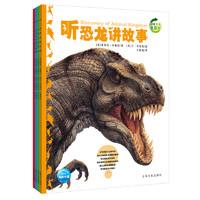 京东PLUS会员:《动物王国大探秘》(第一辑,套装共4册)