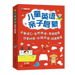 新客专享 : 《儿童英语亲子启蒙》(全6册)