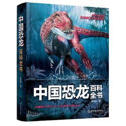《中国恐龙百科全书》